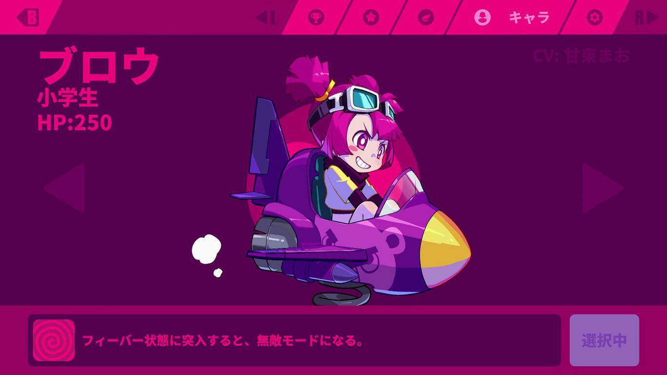 Muse Dash イメージ
