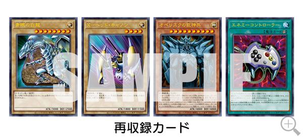 再収録カード