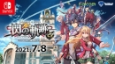 英雄伝説 閃の軌跡I:改 -Thors Military Academy 1204-(Nintendo Switch)