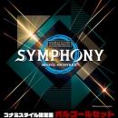 【コナミスタイル限定盤(追加販売)】BEMANI SYMPHONY ORIGINAL SOUNDTRACK オルゴールセット(CD)
