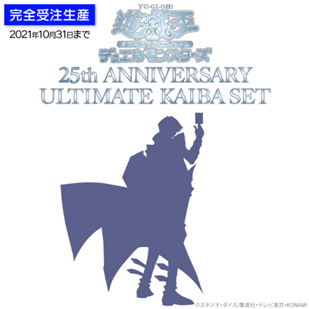 【2022年8月お届け】遊戯王OCGデュエルモンスターズ 25th ANNIVERSARY ULTIMATE KAIBA SET