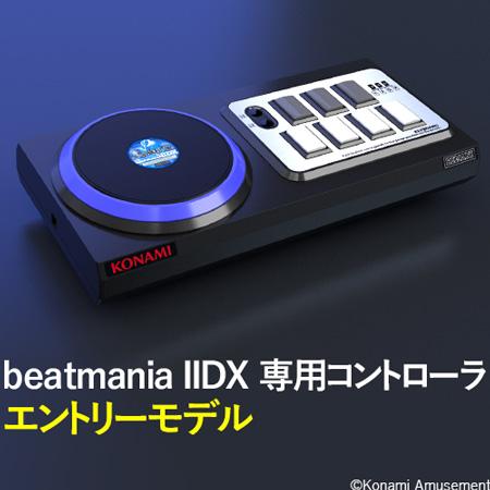 【再販】beatmania IIDX 専用コントローラ エントリーモデル