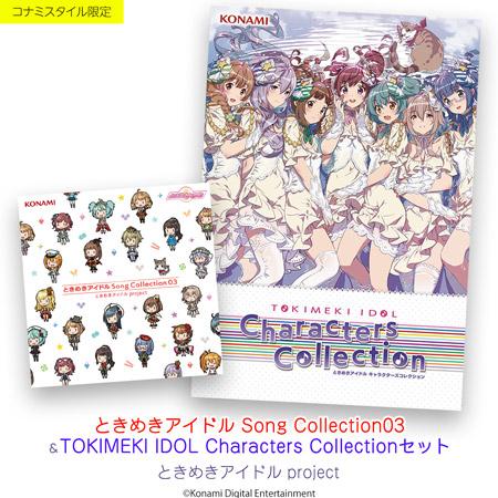 ときめきアイドル project「ときめきアイドル Song Collection03」&TOKIMEKI IDOL Characters Collectionセット(CD)