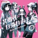 Blanc Bunny Bandit「共鳴性白染自由主義」(CD)