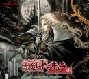 ミュージック フロム 悪魔城ドラキュラ 赤(CD)