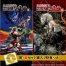 ミュージック フロム 悪魔城ドラキュラ 黒・赤セット(CD)